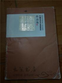 大型美术画册 中国书画名家艺术展作品集 庆祝香港回归诸国二十周年展览暨中国书画名家艺术展览委员会