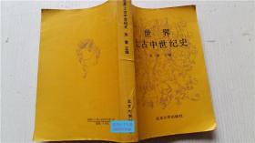 世界上古中世纪史 朱寰 主编 北京大学出版社