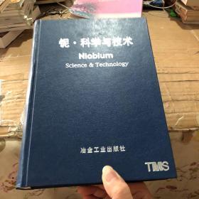 铌科学与技术