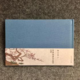 【签名本】扬之水亲笔签名《李煦四季行乐图》丛考,布面精装,扬之水历史典藏系列作品之一