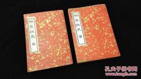 1936年《禪真逸史》平裝2冊全 上海雜志公司  一版一印 品好