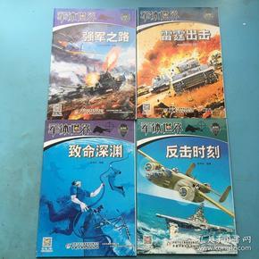 军体世界丛书2018年第3.5-11期(共八本合售)