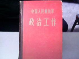 中国人民解放军政治工作           c8