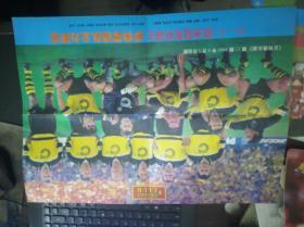 《足球俱乐部》1997年第17期双面海报:96-97欧洲冠军杯得主多特蒙德队主力阵容  索尔斯克亚