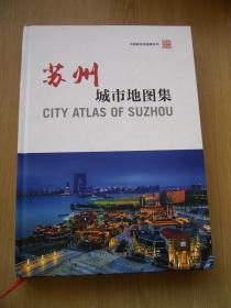 苏州城市地图集***精装大16开.全品相【--】