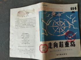 走向超重岛 原子能出版社