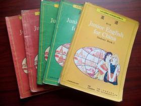 初中英语全套5本,初中英语1994-1996年第1,2版,初中英语课本,