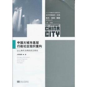 中国大城市基层行政社区组织重构:以上海市为例的实证研究