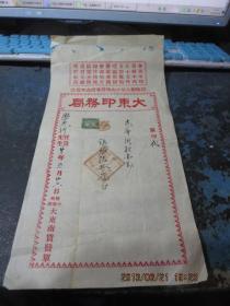 民国印刷厂发票《大东印务局》, 贴有民国印花税票一张,  存于b纸箱268
