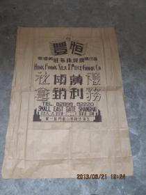 民国上海法租界【恒丰绸缎棉布庄】广告海报,尺寸巨大, 存于b纸箱269