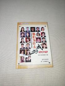 他们为什么成功:20位国际龙奖IDA会员的成功启示.2012【签名本】