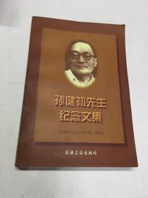 孙健初先生纪念文集(正版如图、内页干净)