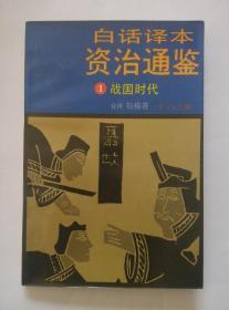 《白话译本资治通鉴--战国时代》