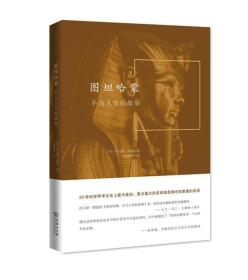 《图坦哈蒙:不为人知的故事》 (商务印书馆)