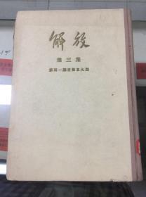解放 第三集(第四一期至第五九期)布脊精装   影印