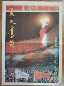 内蒙古日报蒙文版,北京奥运会开幕闭幕号外,一套2份,精彩版面