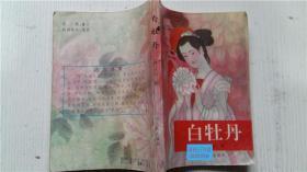 白牡丹 (清)洪琮 著 山西人民出版社 32开