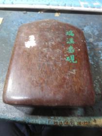 红木砚台盒一只〈端溪名砚〉,存于楼下瓷器架四*南