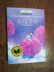 【蓝莓季节 [美]波莉·霍华斯  著