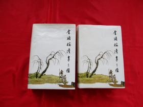 金瓶梅续书三种(上下)(齐鲁书社1988年一版一印)32开精装带护封正版