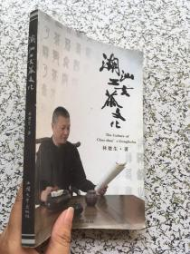潮汕工夫茶文化