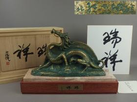 日本雕塑大师北村西望作《祥瑞》辰龙 青铜雕塑 这件《祥瑞》辰龙青铜雕塑在日本亦是极为希见,带原大理石木基座,是文房的必备佳器,尺寸:宽31CM,高19CM,完好无损,非常漂亮。北村西望(明治十七年1884年-昭和六十二年1987年),东京艺术大学塑造部教授,日本雕刻大师级的人物,曾获得日本文化勋章的最高级奖项,被誉为日本雕刻界的泰斗级传奇人物。昭和62年逝世,享年104岁。