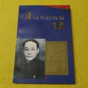 潘漢年的情報生涯