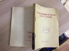 学习马克思 恩格斯 列宁 斯大林关于共产主义的理论