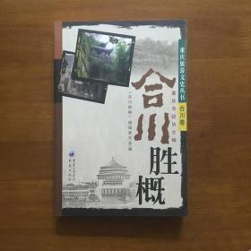 重庆旅游文史丛书(合川卷:合川胜概)