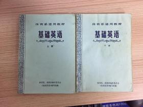 体育系通用教材—基础英语 上下两册全