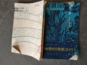 神奇的海底之行 地质出版社
