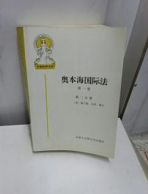 奥本海国际法(第一卷第二分册)