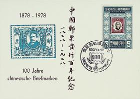 台湾1978年邮票发行百年汉堡邮展外展纪念卡之七 销汉堡邮展纪念戳