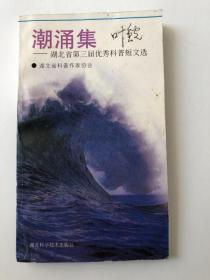 潮涌集&湖北省第三届优秀科普短文选&当代文学