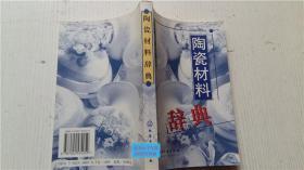 陶瓷材料辞典 杨根  蔡作乾 王琏 主编 化学工业出版社 9787502534059