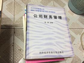 对外经济贸易大学国际工商管理学院MBA系列教材:公司财务管理