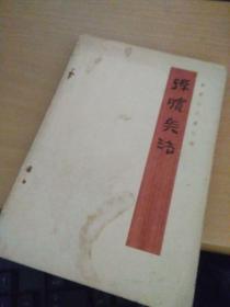 孙膑兵法 实物图
