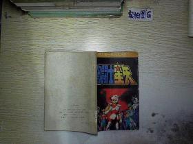 漫画:圣斗士星矢.独立篇·星河大决战