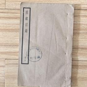 民国中华书局白纸精印四部备要《通鉴目录》册6