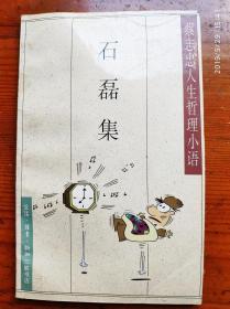 蔡志忠人生哲理小语:石磊集