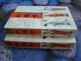 红楼梦 上下册,合售,1996.5