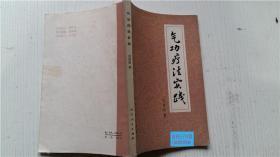气功疗法实践 刘贵珍 著 河北人民出版社 32开