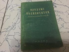 1959年北京地区冬小麦栽培研究报告选集