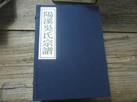 《阳溪吴氏宗谱》 1函6册全