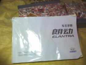 北京现代:朗动车主手册