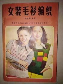 女装毛衫编织