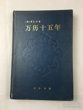 万历十五年 精装 著名历史学者 黄仁宇签赠 保真