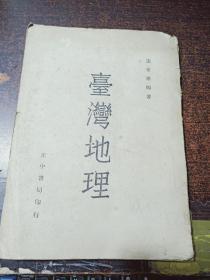台湾地理(民国版)初版、书品看图