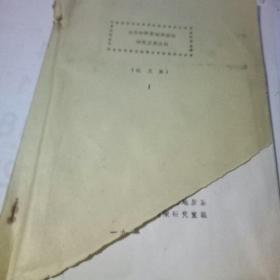 山东沙砾质海岸理论研究及其应用 论文集  1981