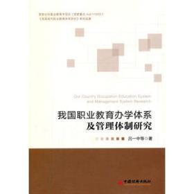 我国职业教育办学体系及管理体制研究